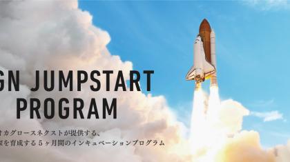 FGN JUMPSTART PROGRAM(12/4) 講師