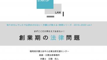 創業セミナー @FUKUOKA STARTUP CAFE